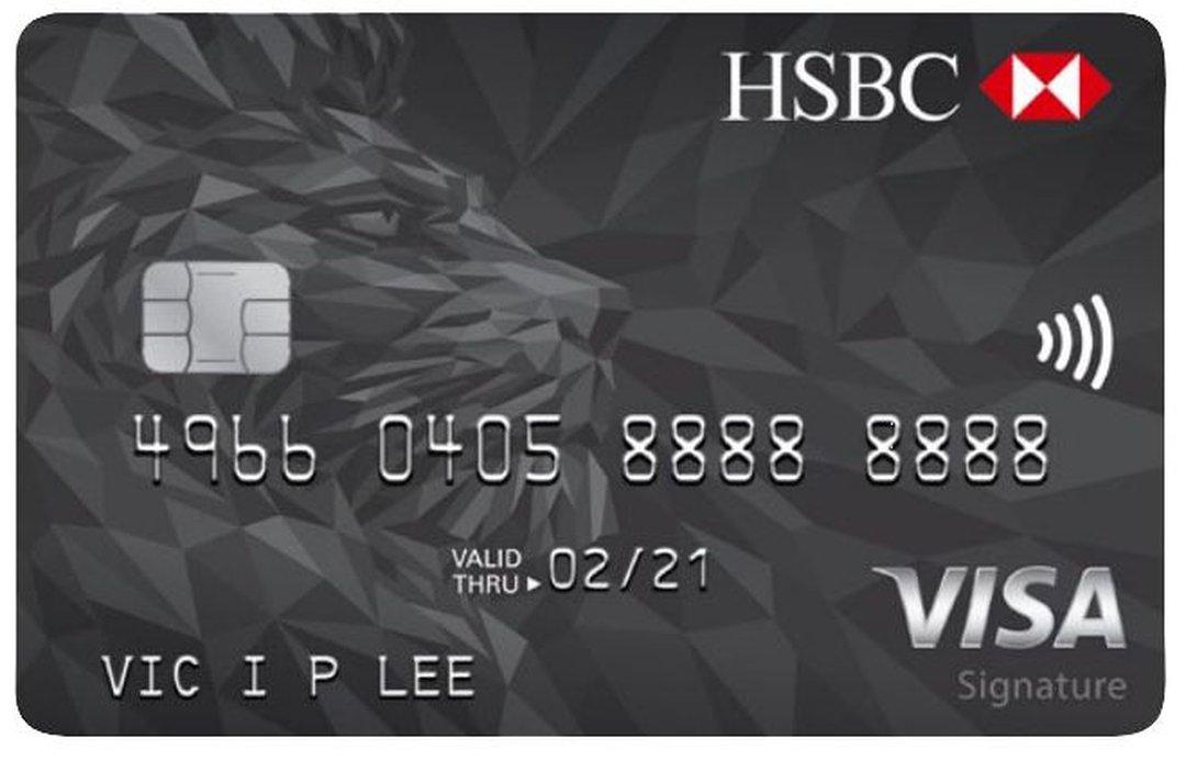 滙豐Visa Signature卡