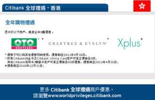 Citibank 全球禮遇 - 香港