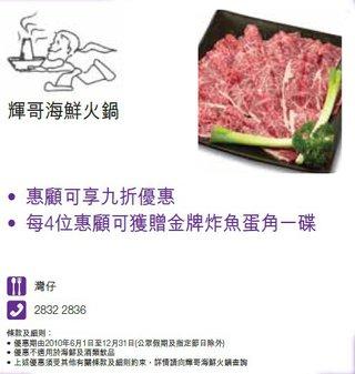 輝哥海鮮火鍋
