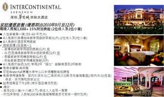 深圳華僑城洲際大酒店