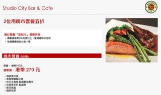 Studion City Bar & Cafe: 2位用晚市套餐五折