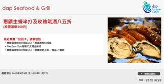 dap Seafood & Grill