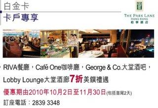白金卡客戶尊享香港柏寧酒店7折美饌禮遇