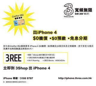 3香港 - 用 COMPASS VISA 出 iPhone 獨家尊享額外 $50 百佳禮券
