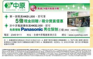 中原電器: 購物滿HK$2,500,即可免費獲贈Panasonic男仕鬚刨乙個