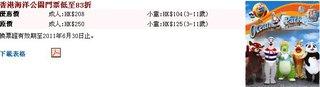 香港海洋公園門票低至83折