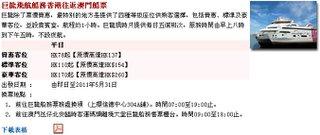 巨龍飛航船務香港往返澳門船票