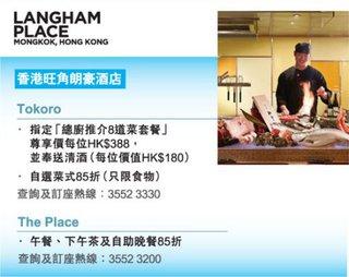 香港旺角朗豪酒店 - 低至85折優惠