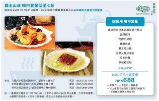 霸王山莊: 晚市套餐低至七折