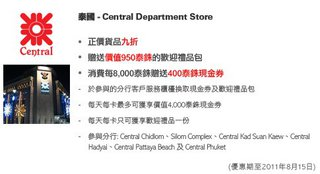 泰國: Central Department Store - 九折優惠