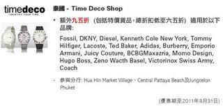 泰國: Timedeco - 額外九五折優惠