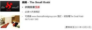 泰國: The Small Krabi  - 五折優惠
