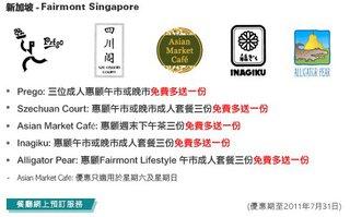 新加坡: Fairmont, Singapore - 免費多送一份