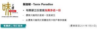 新加坡: 味之樓 Taste Paradise - 套餐三份多送一份