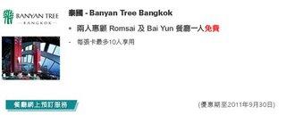 泰國: Banyan Tree Bangkok - 兩人惠顧一人免費