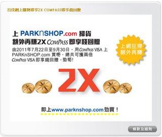 百佳網上購物即享2X COMPASS即享錢回贈