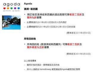 Agoda - 澳洲、新西蘭: 酒店房間可享低至二五折及額外九折優惠