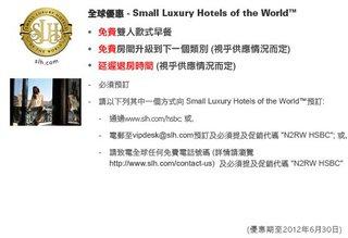 全球優惠 Small Luxury Hotels of the World