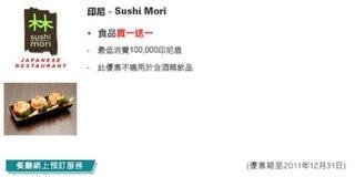 印尼: Sushi Mori - 食品買一送一