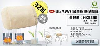 Compass Visa eSHOP 8月最新推介 - OGAWA保背指壓按摩枕 32折 (限量200個)