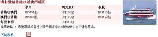 噴射飛航香港往返澳門船票低至HK$151起