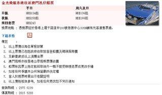 金光飛航香港往返澳門氹仔船票低至HK$124起