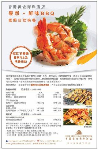香港黃金海岸酒店 - 「果然•鮮味BBQ」國際自助晚餐低至7折優惠