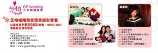 芝柏婚禮殿堂優惠攝影套餐: 以優惠價HK$960惠顧指定攝影套餐
