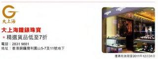 大上海鐘錶珠寶: 低至7折