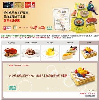 恒生信用卡客戶專享美心集團: 東海堂蛋糕低至8折