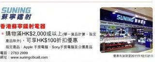 蘇寧鐳射: 可享HK$100折扣優惠