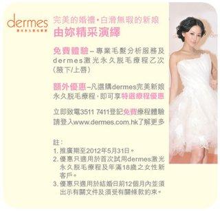 AEON婚嫁產品及服務禮遇: 免費體驗dermes激光永久脫毛療程
