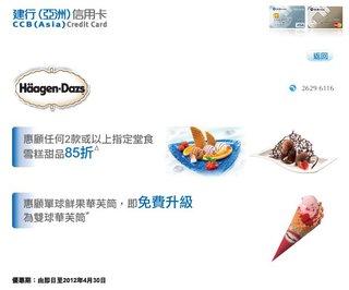 建行(亞洲)信用卡客戶尊享Haagen Dazs堂食雪糕甜品85折