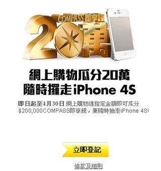 網上購物瓜分20萬隨時攞走iPhone 4S