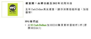 全年Cash Dollars美食優惠:PPG專門店