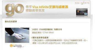 Visa Infinite極尚貴賓禮遇:大昌行單程機場轎車服務買一送一