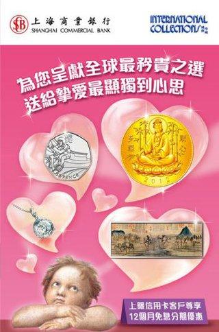 上海商業銀行呈獻全球最矜貴之選:$20加元換購限量銀幣
