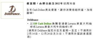 全年Cash Dollars美食優惠:Délifrance