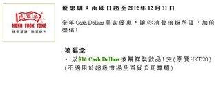 全年Cash Dollars美食優惠:鴻福堂