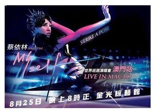 中銀卡戶獨家專享:《蔡依林-Myself世界巡迴演唱會-澳門站》8折購票優惠