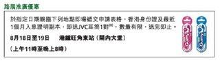 恒生港鐵旺角東站路展推廣:申請恒生銀聯信用卡送JVC耳筒
