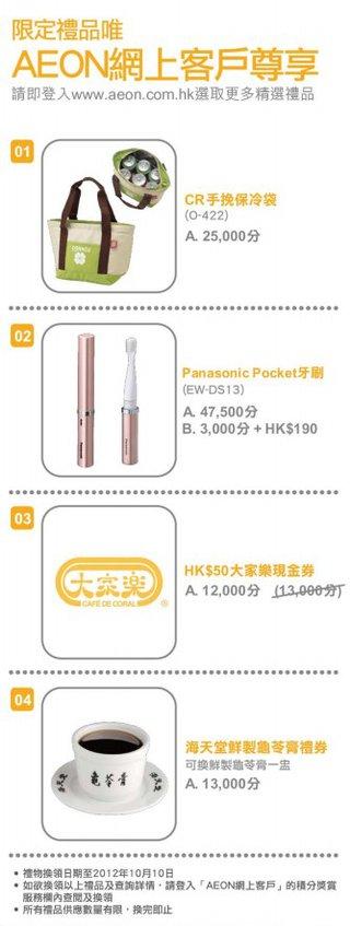 AEON積分獎賞8月份精選:AEON網上客戶尊享限定禮品