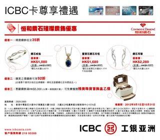 ICBC卡尊享禮遇:恒和鑽石璀璨鑽飾優惠