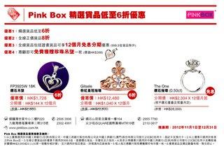 ICBC卡尊享冬季禮遇:Pink Box精選貨品低至6折優惠