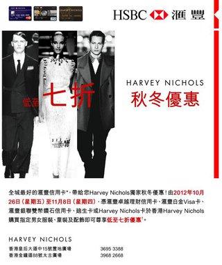 匯豐信用卡於Harvey Nichols尊享低至七折優惠