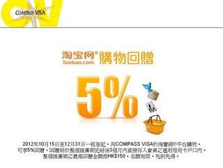 COMPASS VISA於淘寶網®平台購物回贈5%