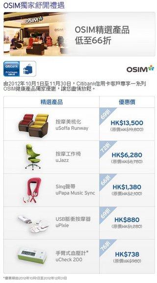 Citibank信用卡尊享OSIM精選產品低至66折