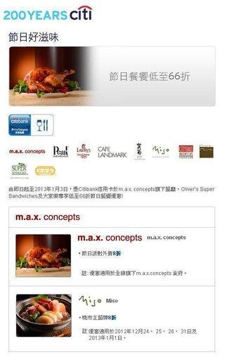 Citibank信用卡尊享節日餐饗8折(Miso)
