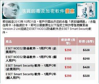 購買防毒及加密軟件優惠