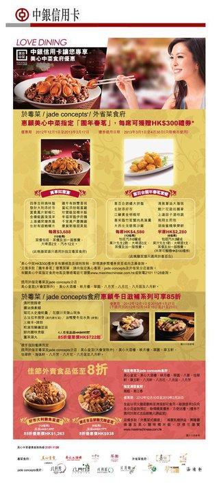 中銀信用卡專享美心中菜食府優惠(八月軒)